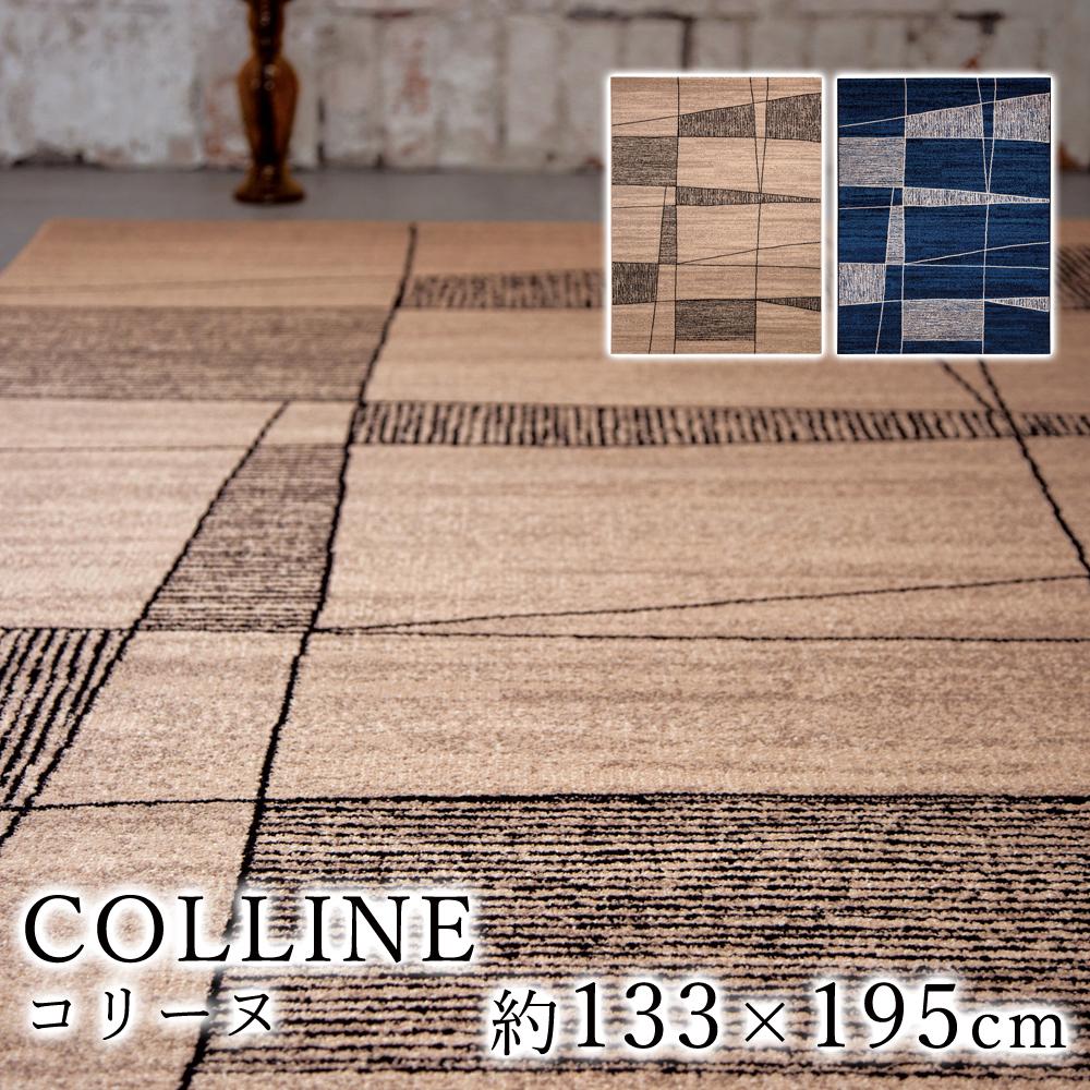 手描き風のアートデザインがオシャレなウィルトン織り ラグ コリーヌ 約133×195cm スミノエ
