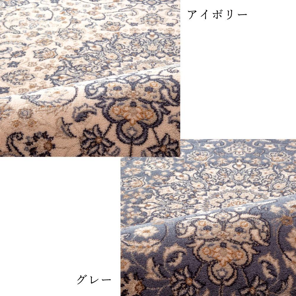 繊細で優美な草花デザインが織られたオシャレなラグ<BR>エレガントな色合いがお部屋のアクセントにも。