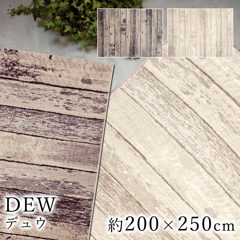 ヴィンテージ加工のウッドデザインがおしゃれなウィルトン織り ラグ デュウ 約200×250cm スミノエ