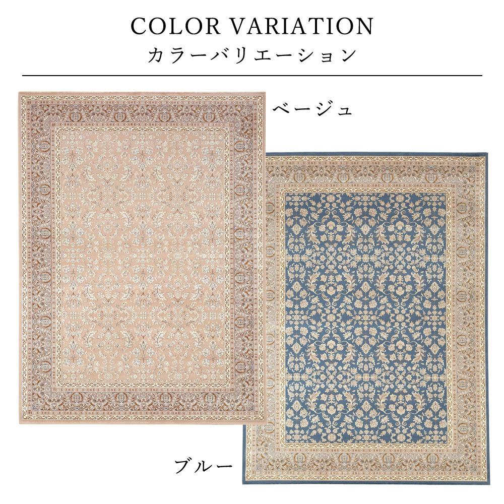ベージュ・ブルー<BR>レーヨン(竹由来原材料使用)75%・アクリル(収縮糸使用)25%<BR>1,000,000ノット/平方メートル
