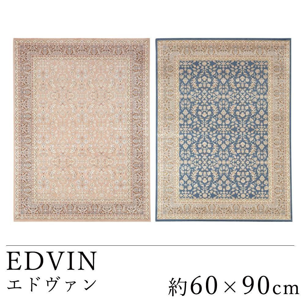 草花が立体的に咲いているようなイノセントな雰囲気のウィルトン織り マット エドヴァン 約60×90cm スミノエ