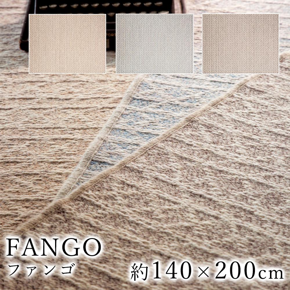 毛100%を使用したお洒落な幾何学模様柄の平織りカーペット ラグ ファンゴ 約140×200cm スミノエ