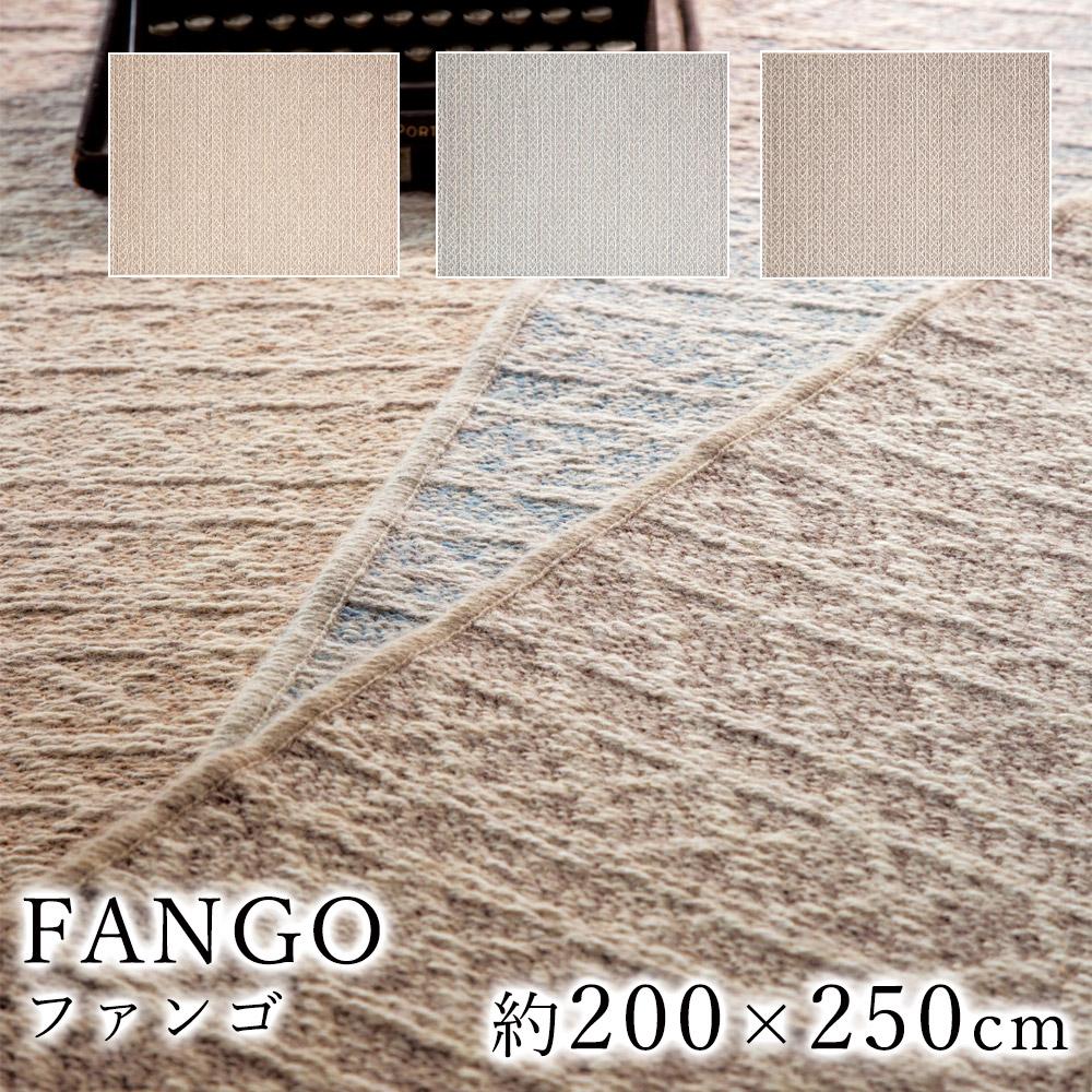 毛100%を使用したお洒落な幾何学模様柄の平織りカーペット ラグ ファンゴ 約200×250cm スミノエ