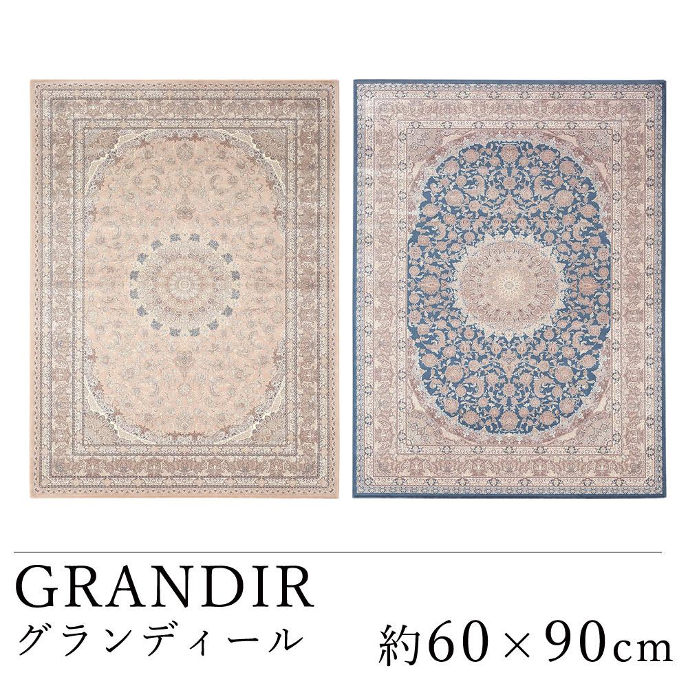 淡い色合いで優しく咲き誇る自然を感じさせるウィルトン織り マット グランディール 約60×90cm スミノエ