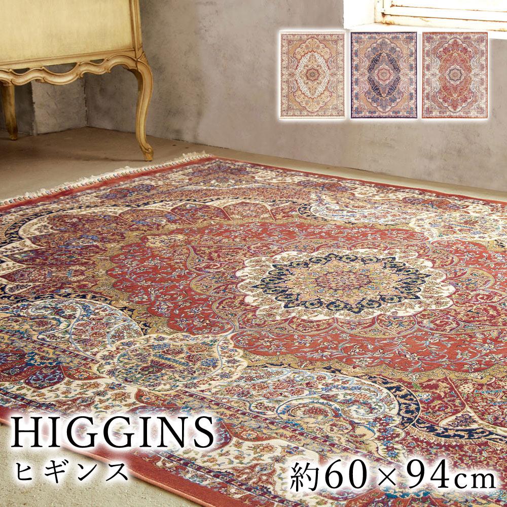 重厚感あるメダリオン柄がエレガントな雰囲気のウィルトン織り マット ヒギンス 約60×94cm スミノエ