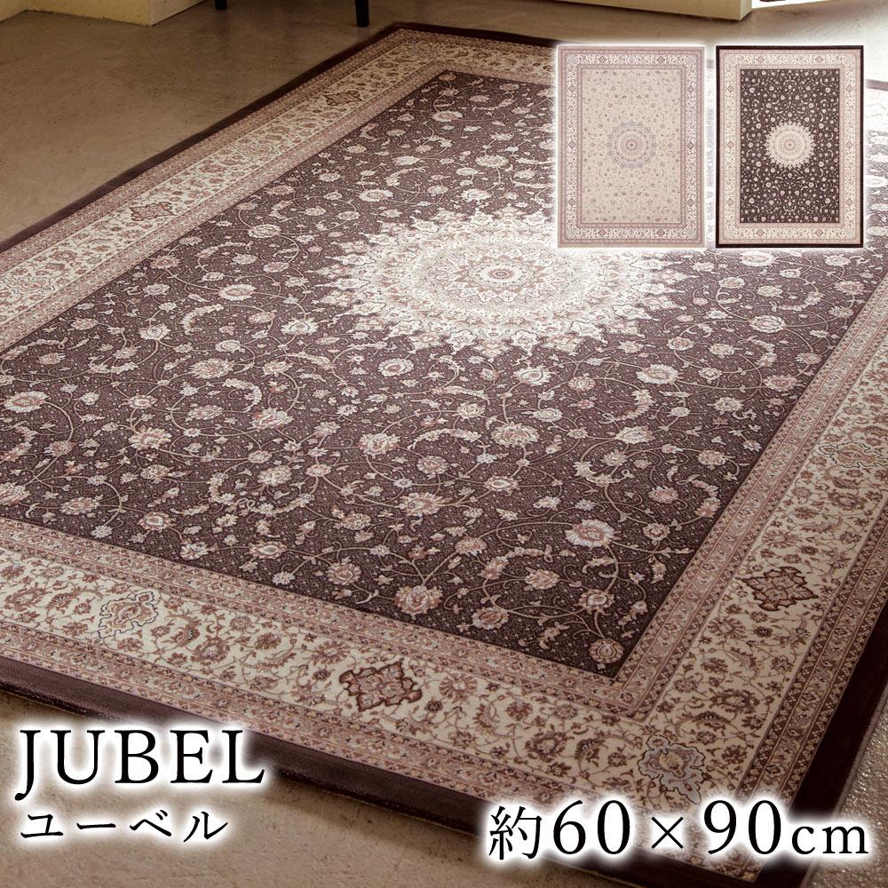 クラシカルで上品な色味に草花が咲いているようなウィルトン織り マット ユーベル 約60×90cm スミノエ