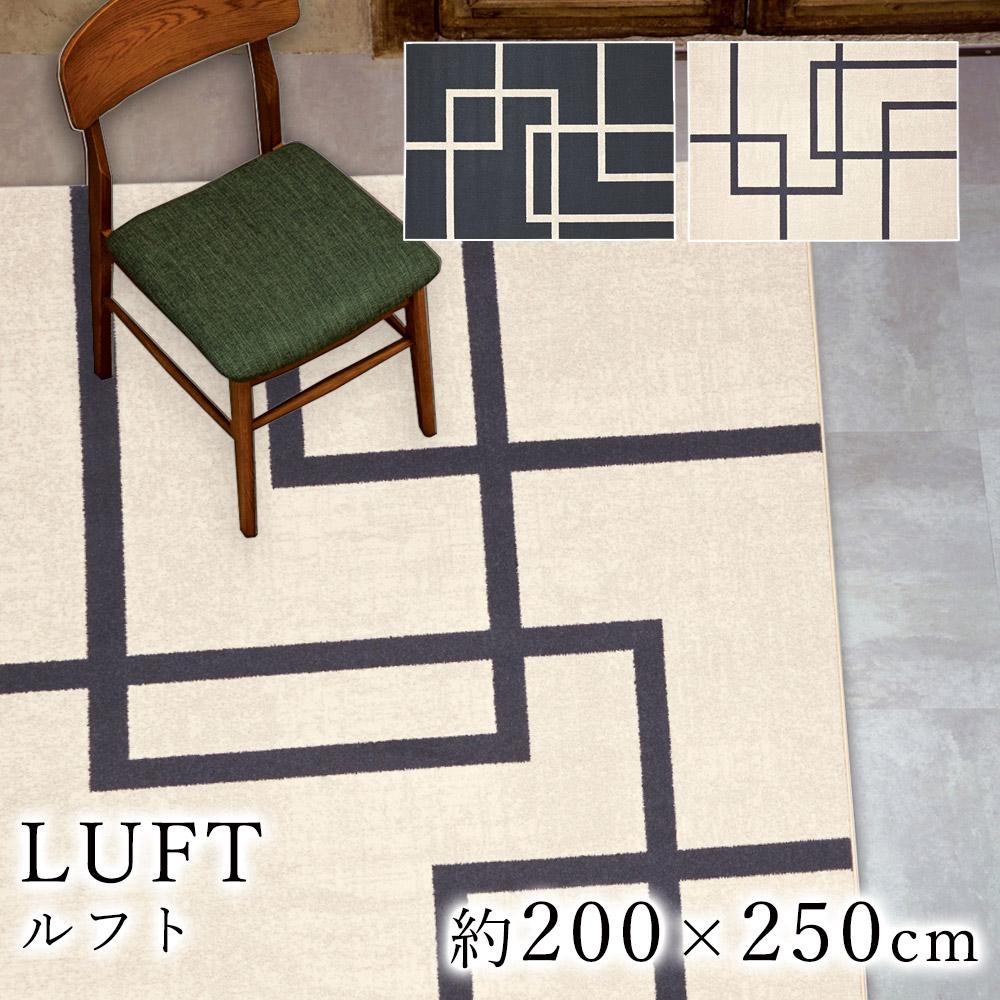 シックな幾何柄のモダンデザインがおしゃれなウィルトン織り ラグ ルフト 約200×250cm スミノエ