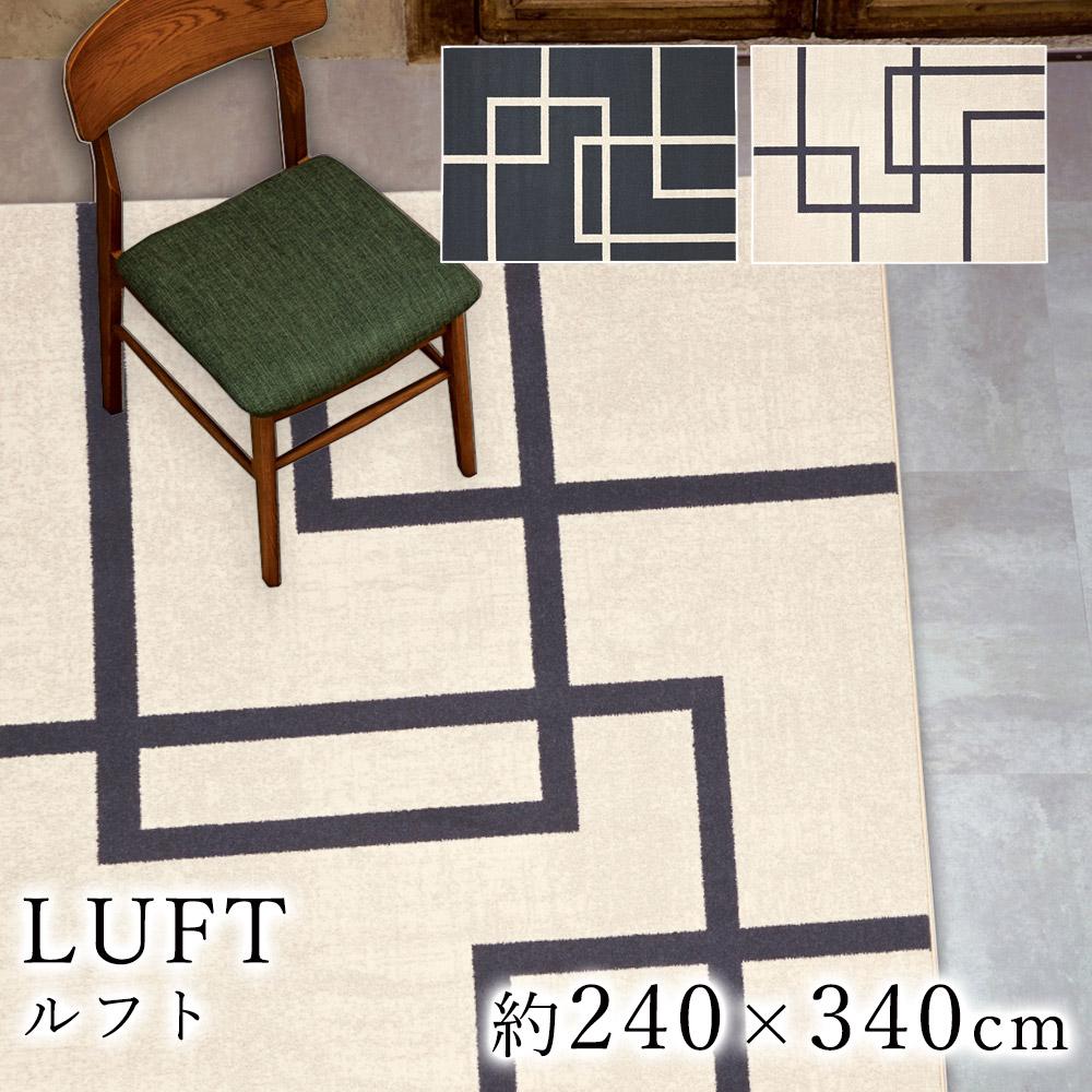 シックな幾何柄のモダンデザインがおしゃれなウィルトン織り ラグ ルフト 約240×340cm スミノエ