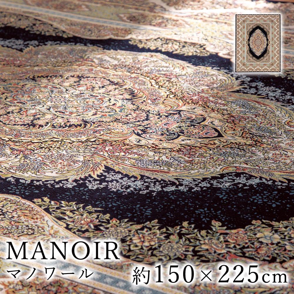 洗練された華やかさをプラスした気品漂う豪華なウィルトン織り ラグ マノワール 約150×225cm スミノエ