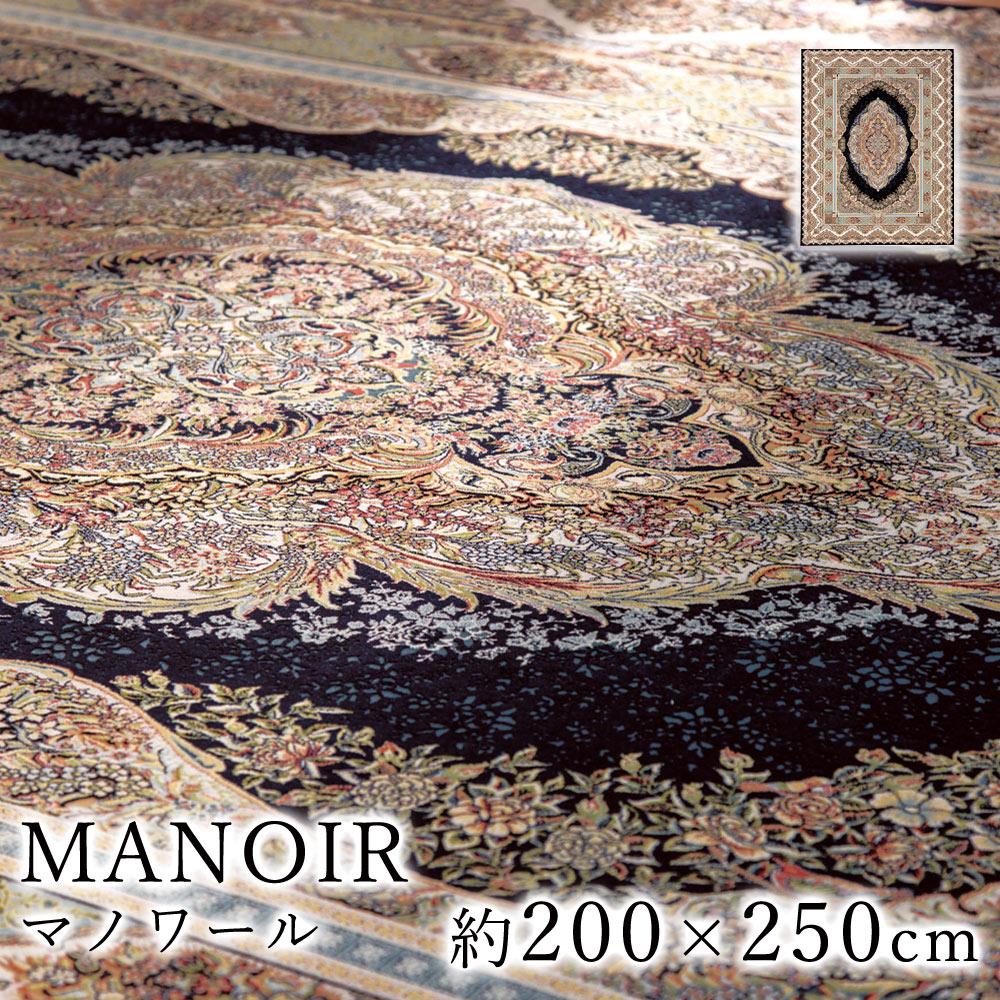 洗練された華やかさをプラスした気品漂う豪華なウィルトン織り ラグ マノワール 約200×250cm スミノエ