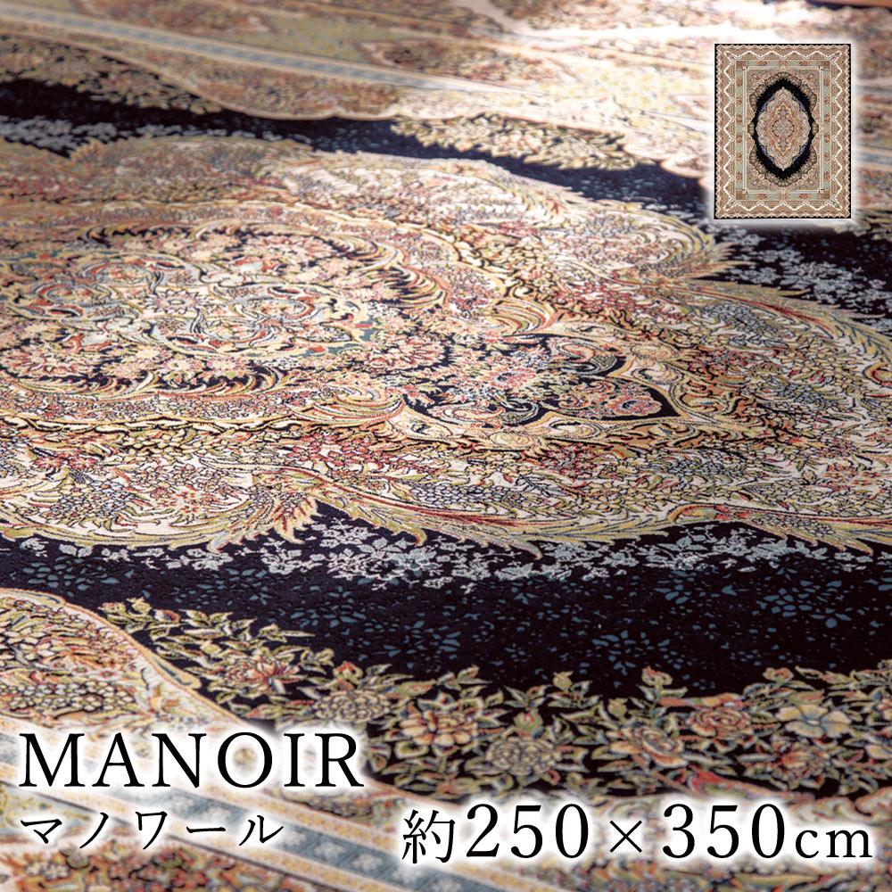 洗練された華やかさをプラスした気品漂う豪華なウィルトン織り ラグ マノワール 約250×350cm スミノエ