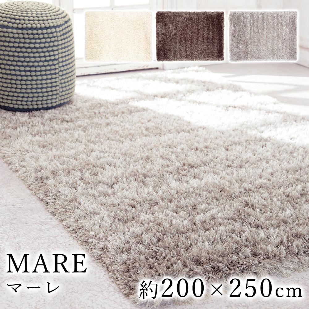 ボリュームたっぷりシャギータイプのウィルトン織り ラグ マーレ 約200×250cm スミノエ