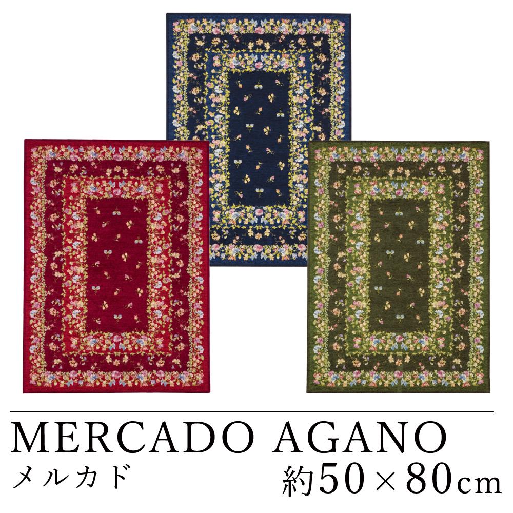 重厚感があるエレガントさが目を引くオシャレなゴブラン織り マット メルカド 約50×80cm スミノエ