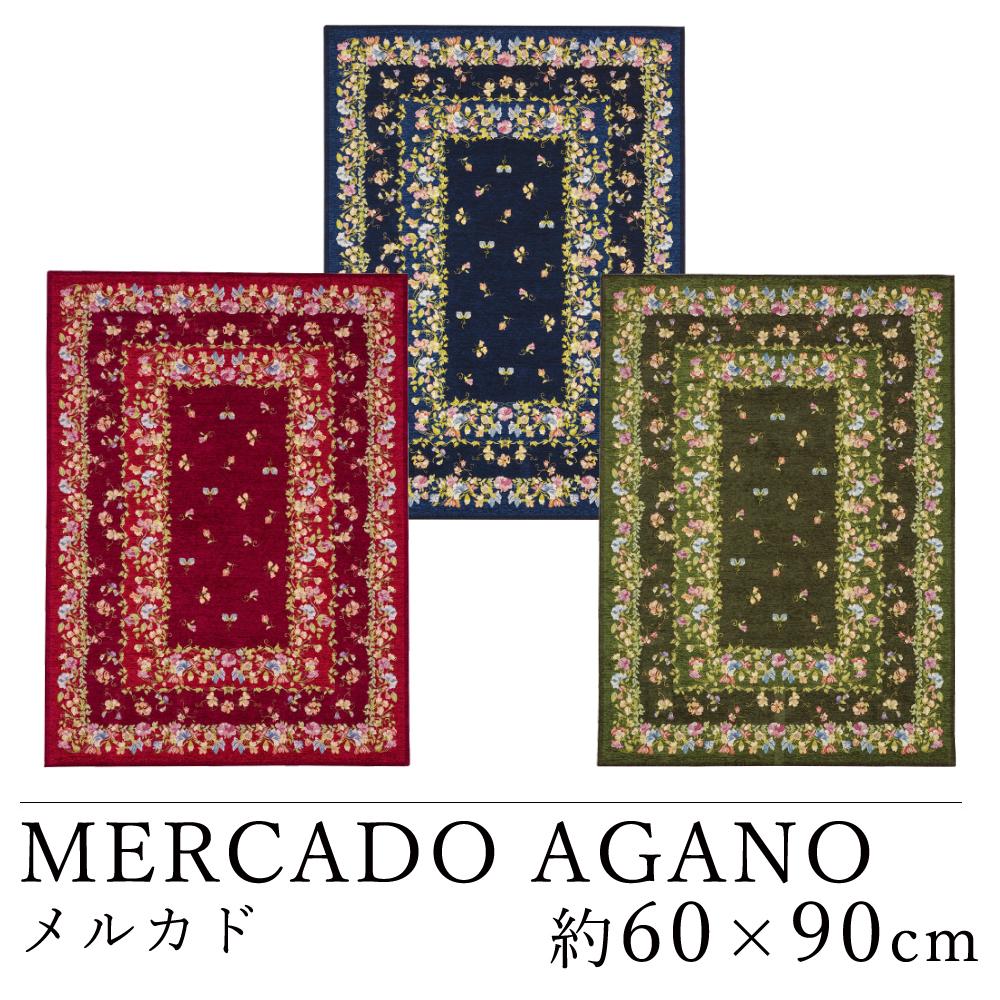 重厚感があるエレガントさが目を引くオシャレなゴブラン織り マット メルカド 約60×90cm スミノエ