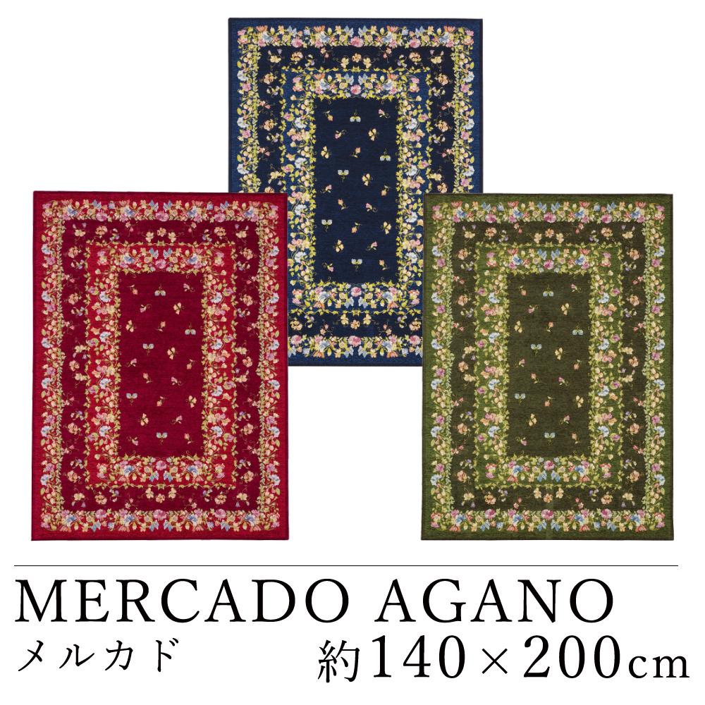 重厚感があるエレガントさが目を引くオシャレなゴブラン織り マット メルカド 約140×200cm スミノエ