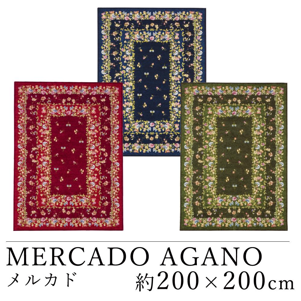 重厚感があるエレガントさが目を引くオシャレなゴブラン織り マット メルカド 約200×200cm スミノエ