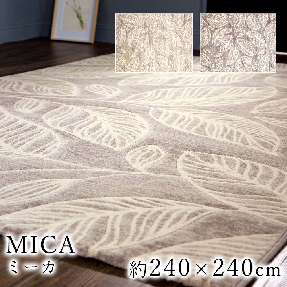 ボリュームたっぷり、モダンデザイン。立体感と高級感のあるリーフ柄のウィルトン織り ラグ ミーカ 約240×240cm スミノエ