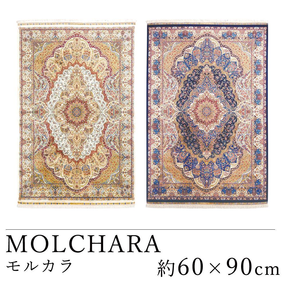 重厚感あるエレガントで華やかなウィルトン織り マット モルカラ 約60×90cm スミノエ