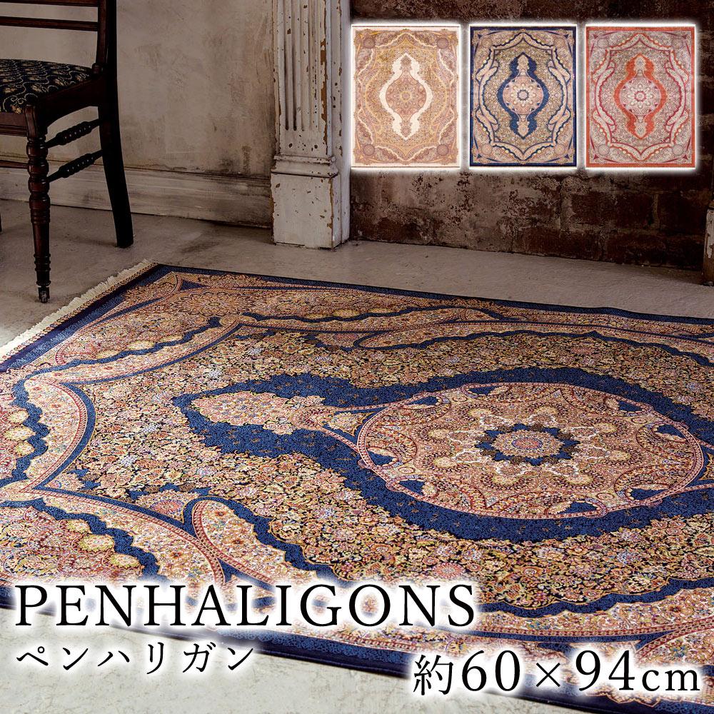 伝統的でクラシカルな深みがある色合いのウィルトン織り マット ペンハリガン 約60×94cm スミノエ