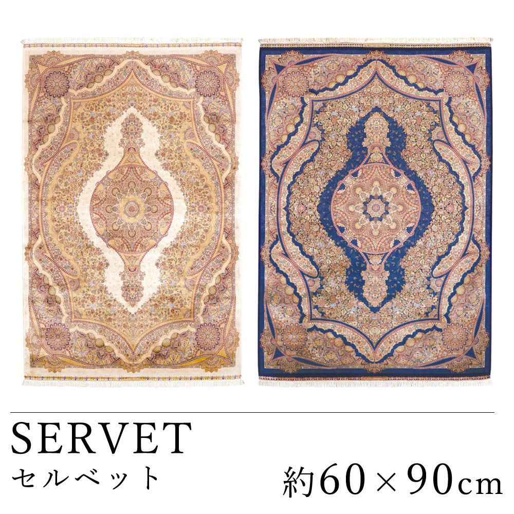 きめ細やかな表面が美しく高級感があるウィルトン織り マット セルベット 約60×90cm スミノエ