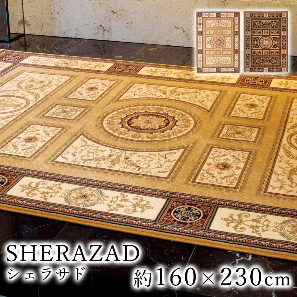 伝統的で重厚感のあるデザインがオシャレなウィルトン織り ラグ シェラサド 約160×230cm スミノエ