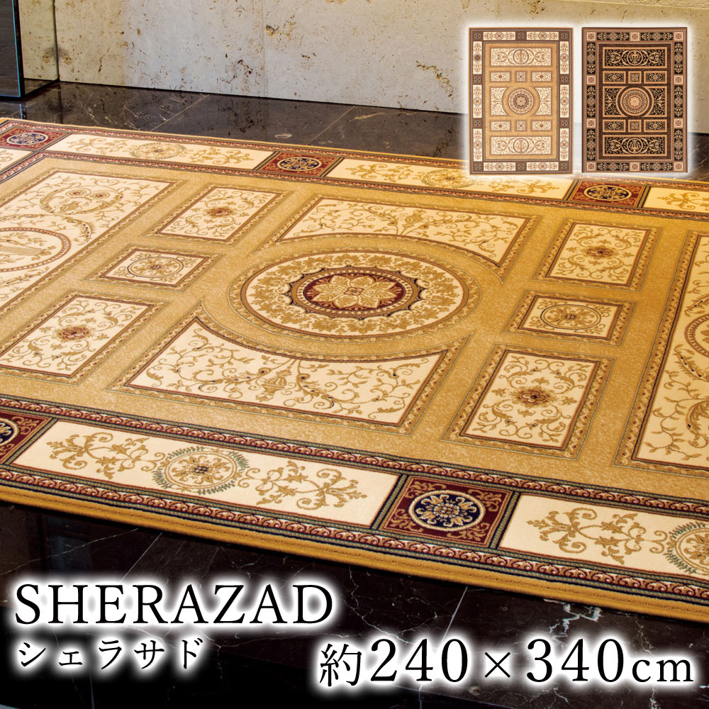 伝統的で重厚感のあるデザインがオシャレなウィルトン織り ラグ シェラサド 約240×340cm スミノエ