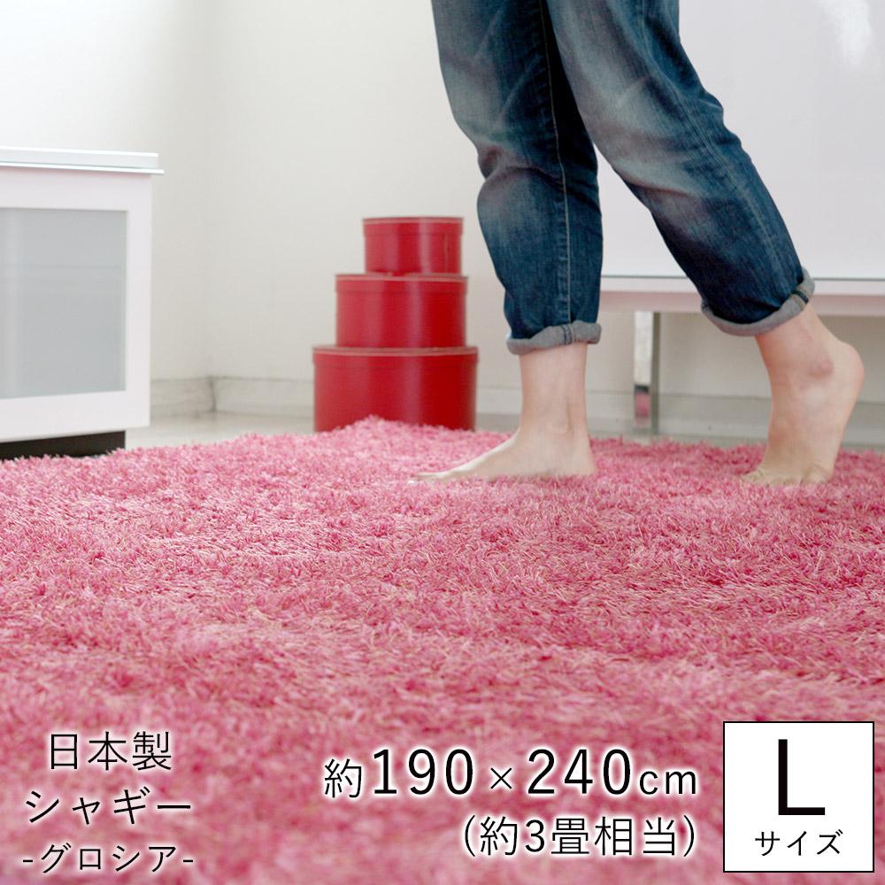 ミックスパイルを使った、高機能の日本製シャギーラグ グロシア Lサイズ/約190×240cm(約3畳相当)