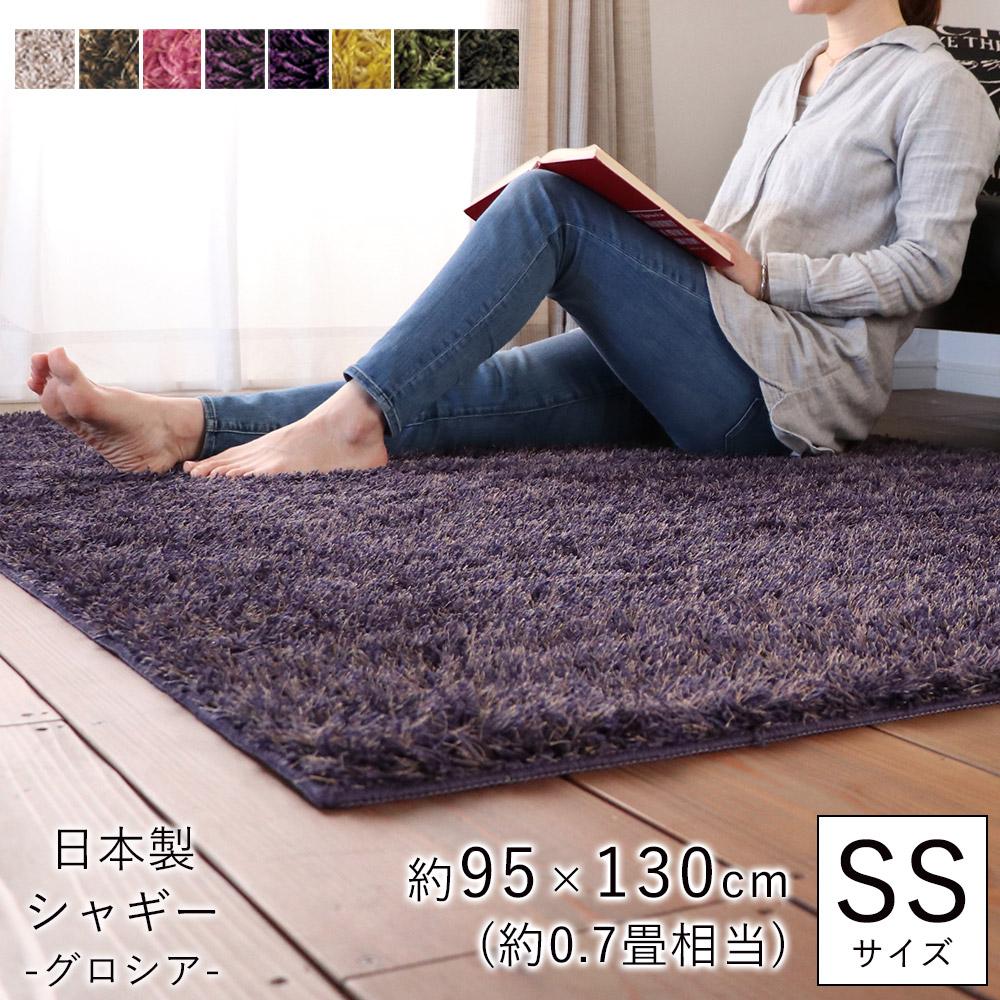 ミックスパイルを使った、高機能の日本製シャギーラグ グロシア SSサイズ/約95×130cm(約0.7畳相当)