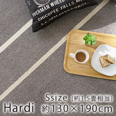 アルディ Sサイズ/約130×190cm(約1.5畳相当)