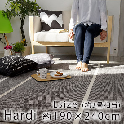 アルディ Lサイズ/約190×240cm(約3畳相当)