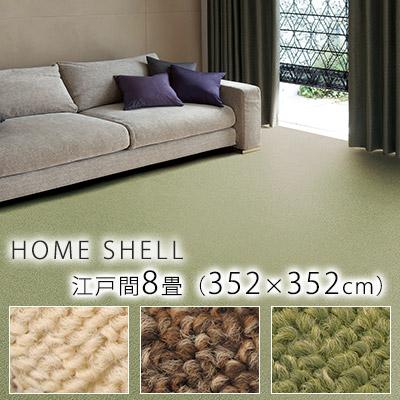 落ち着いたアースカラーのループカーペット ホームシェル 約352×352cm(江戸間8畳)