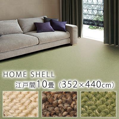 落ち着いたアースカラーのループカーペット ホームシェル 約352×440cm(江戸間10畳)