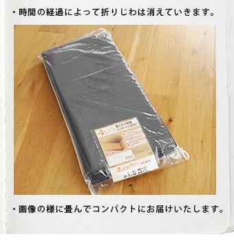 商品は畳んでお届けします。折りじわが発生しますが時間とともに解消されます。