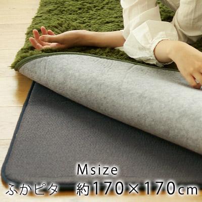 ふかふか下敷き専用ラグ ふかぴた Mサイズ/約170×170cm(約2畳相当)スミノエ