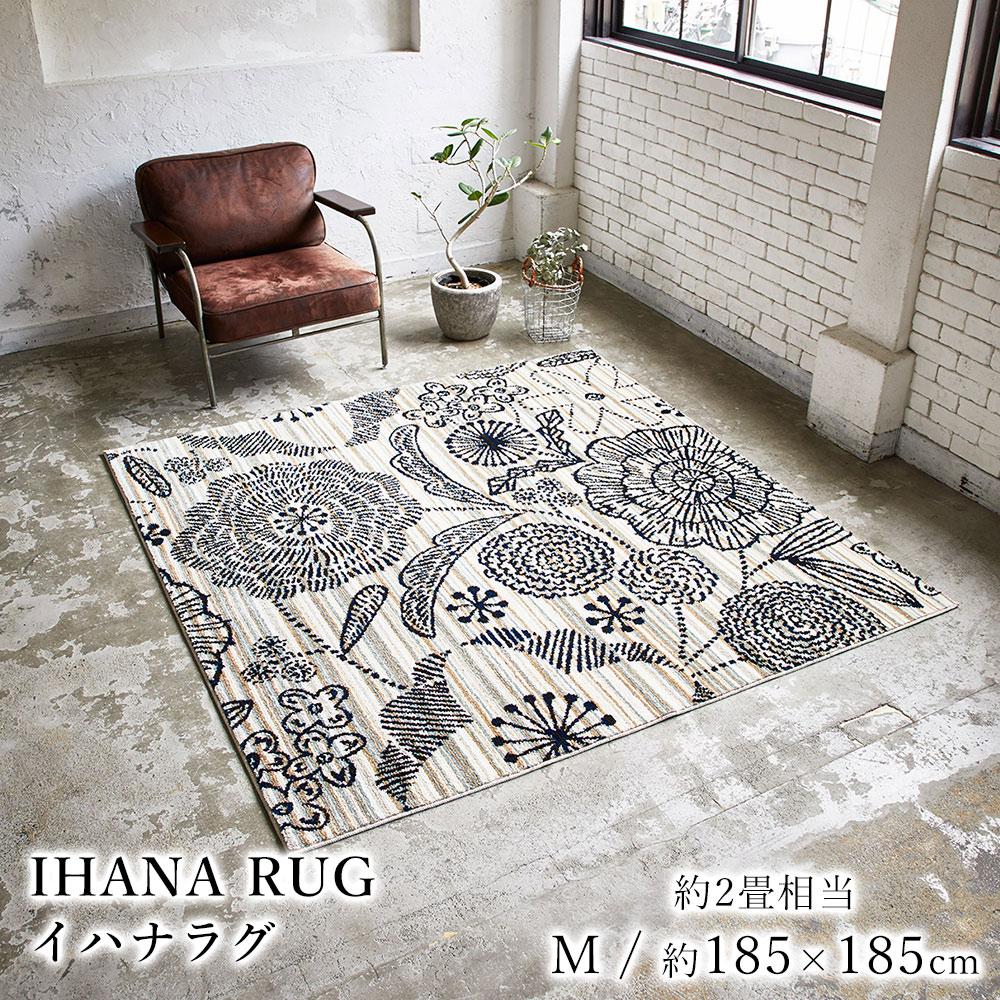 レトロなお花が散りばめられた、ほっこり北欧デザインのラグ IHANA イハナ Mサイズ/約185×185cm(約2畳相当)