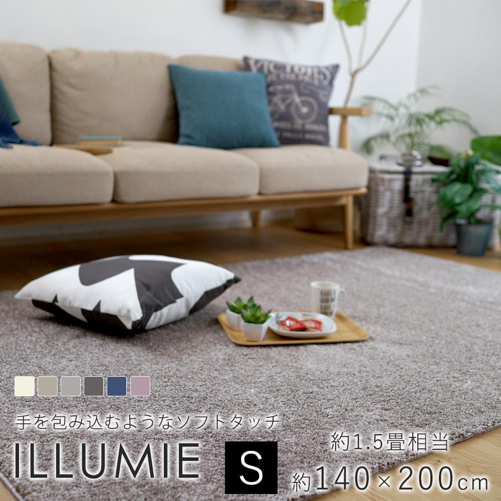 極細ナイロンの柔らか日本製ラグ カーム Sサイズ/約140×200cm(約1.5畳相当)光沢のある上品な色味の日本製 防ダニラグ イルミエ Sサイズ/約140×200cm(約1.5畳相当)