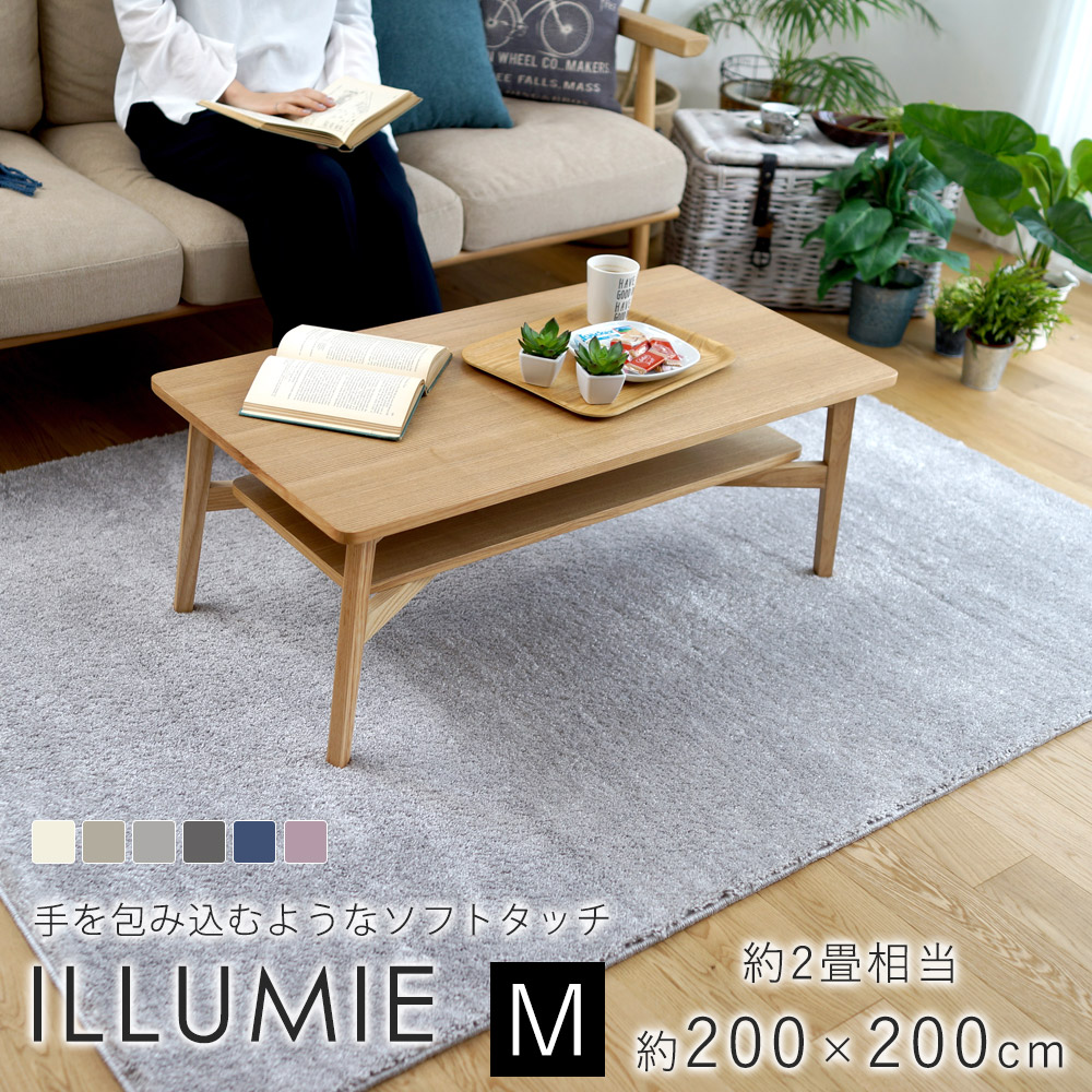 光沢のある上品な色味の日本製 防ダニラグ イルミエ Mサイズ/約200×200cm(約2畳相当)