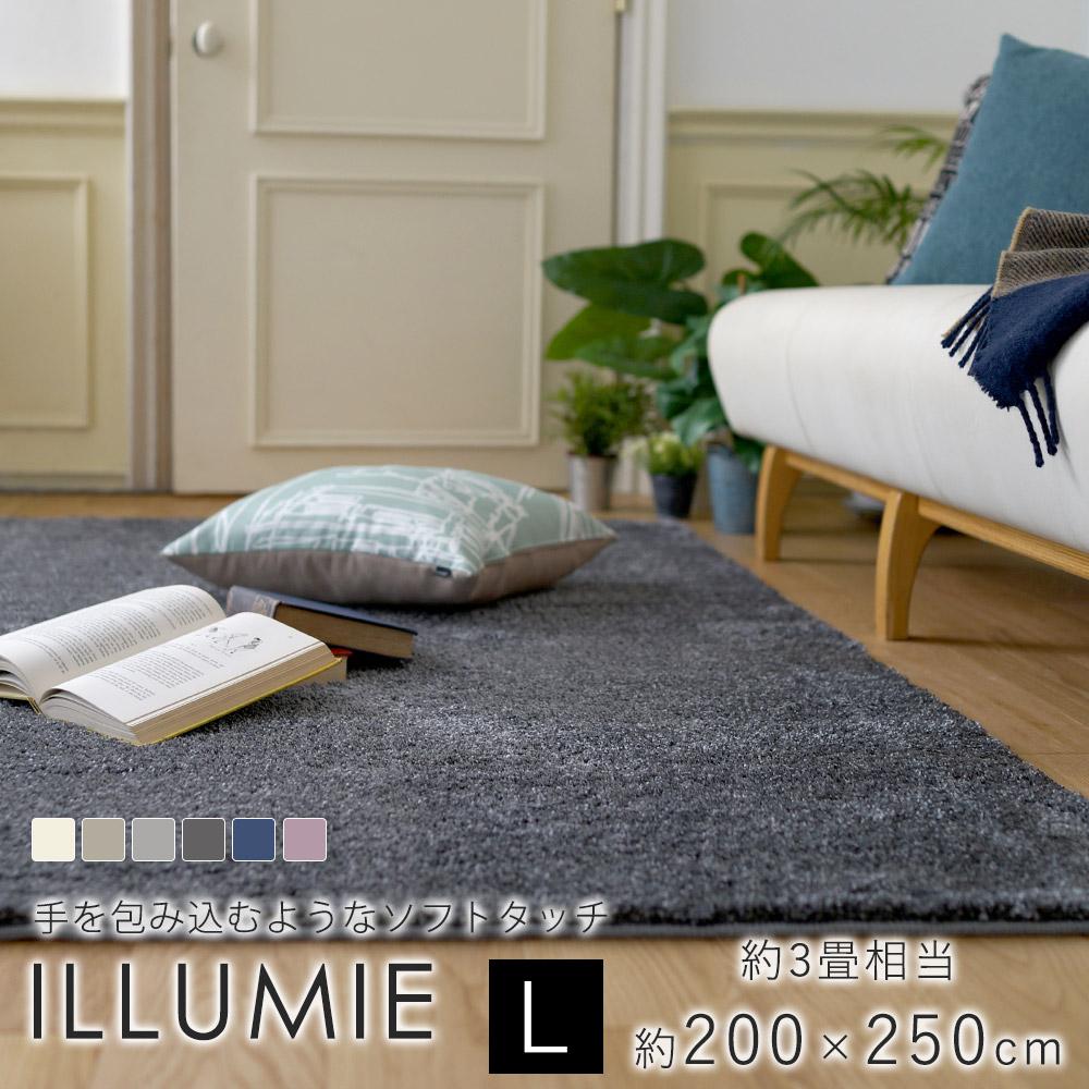 光沢のある上品な色味の日本製 防ダニラグ イルミエ Lサイズ/約200×250cm(約3畳相当)