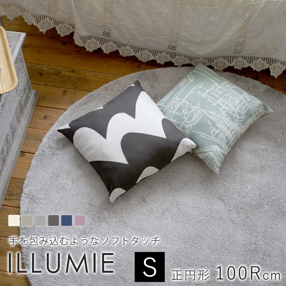 光沢のある上品な色味の日本製 防ダニラグ イルミエ Sサイズ/約100Rcm(円形)