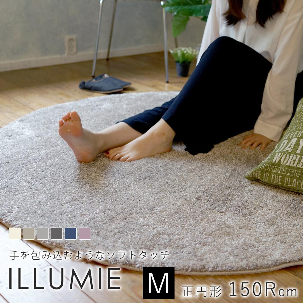 光沢のある上品な色味の日本製 防ダニラグ イルミエ Mサイズ/約150Rcm(円形)