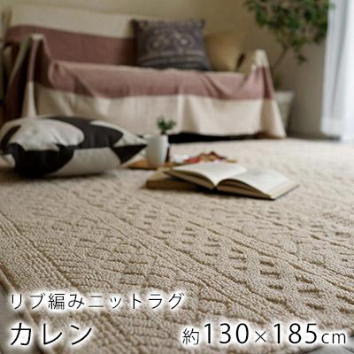 秋冬に大活躍のリブ編みニットをラグにしました カレン Sサイズ/約130×185cm(約1.5畳相当)