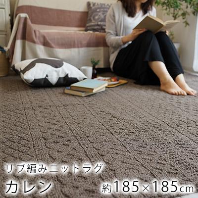 カレン Mサイズ/約185×185cm(約2畳相当)