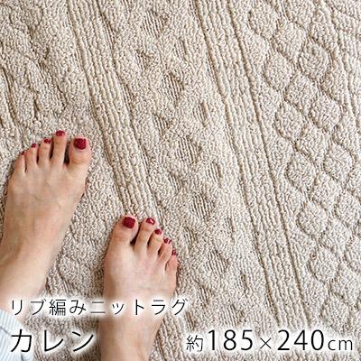 カレン Lサイズ/約185×240cm(約3畳相当)