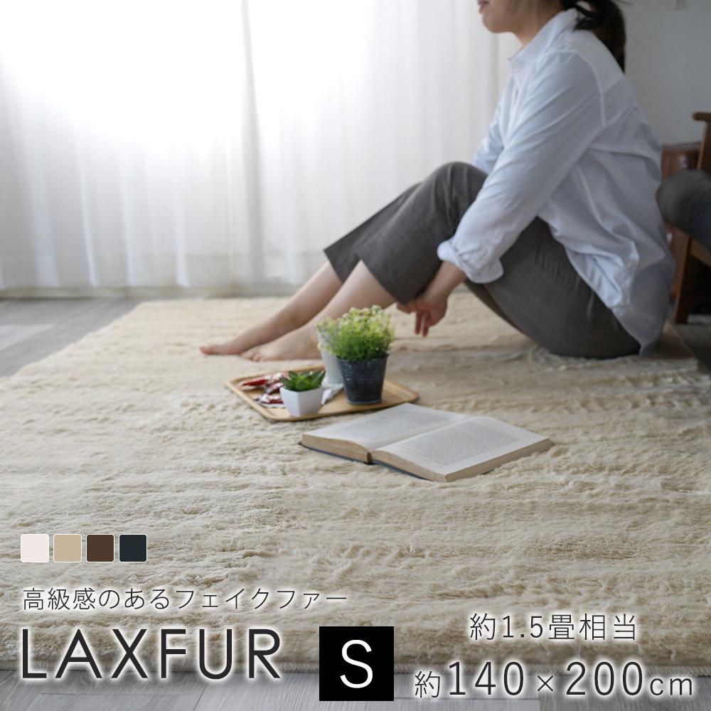 ラックスファー 約140×200cm(約1.5畳相当)