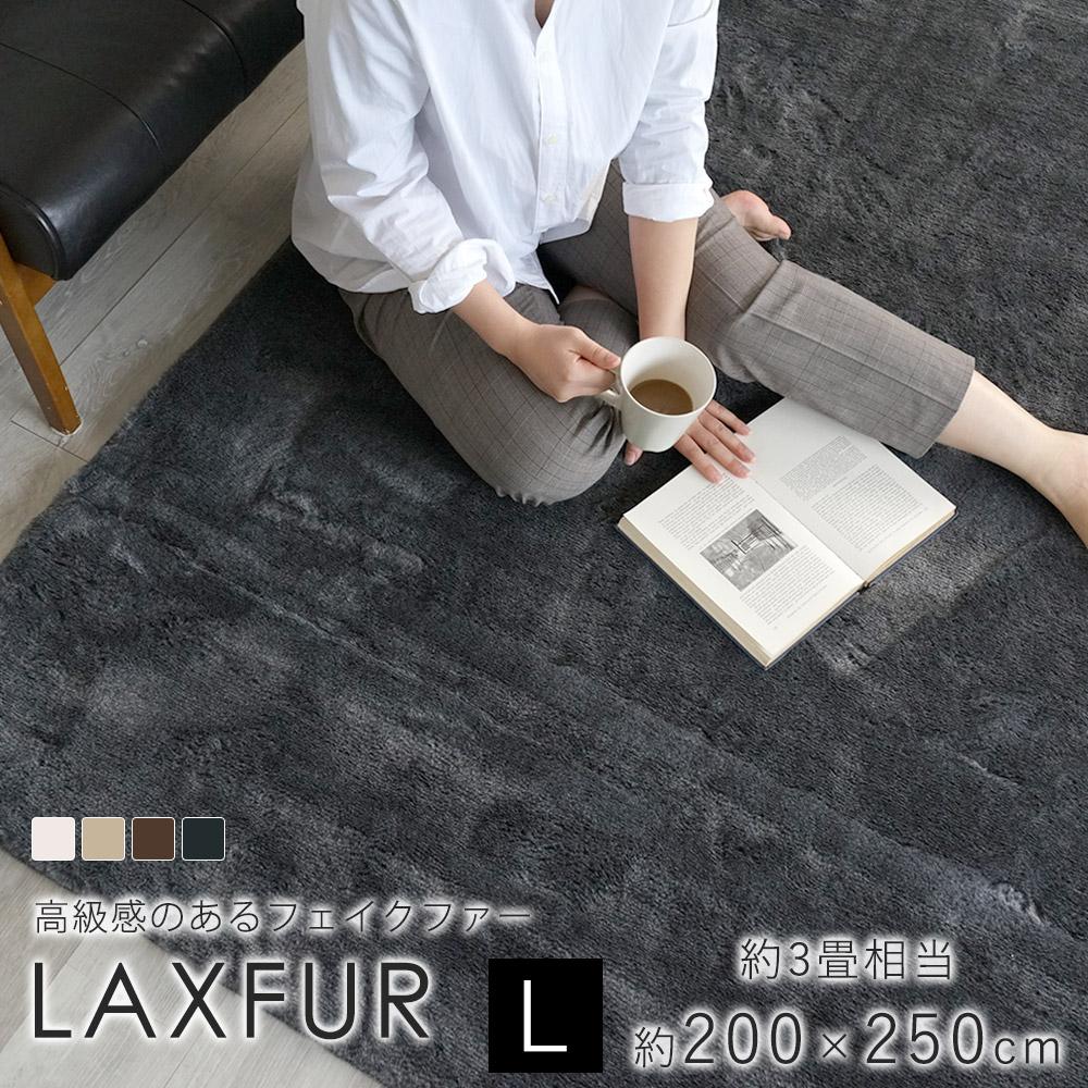 ソフトなタッチ感で高級感のあるフェイクファーラグ/ラックスファー 約200×250cm(約3畳相当)