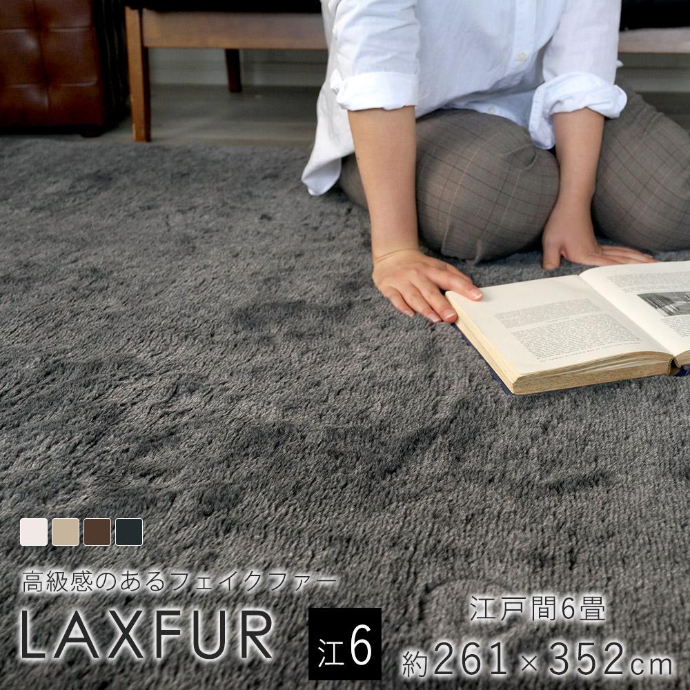 ラックスファー 約261×352cm(江戸間6畳)