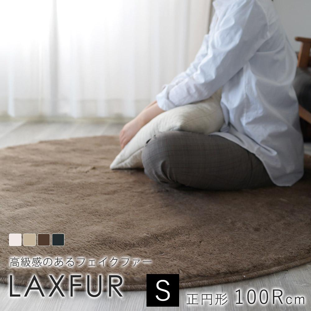 ラックスファー 約100Rcm(正円形)