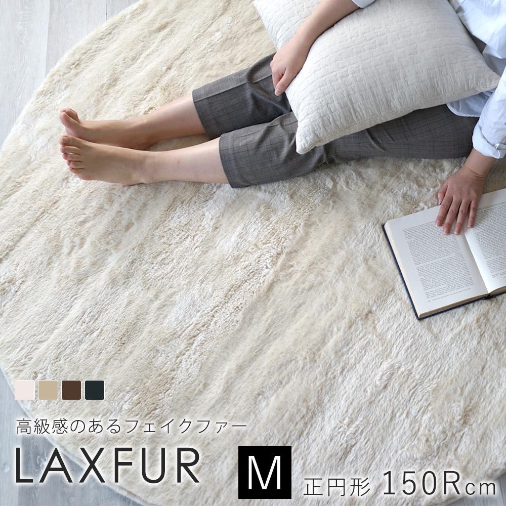 ラックスファー 約150Rcm(正円形)