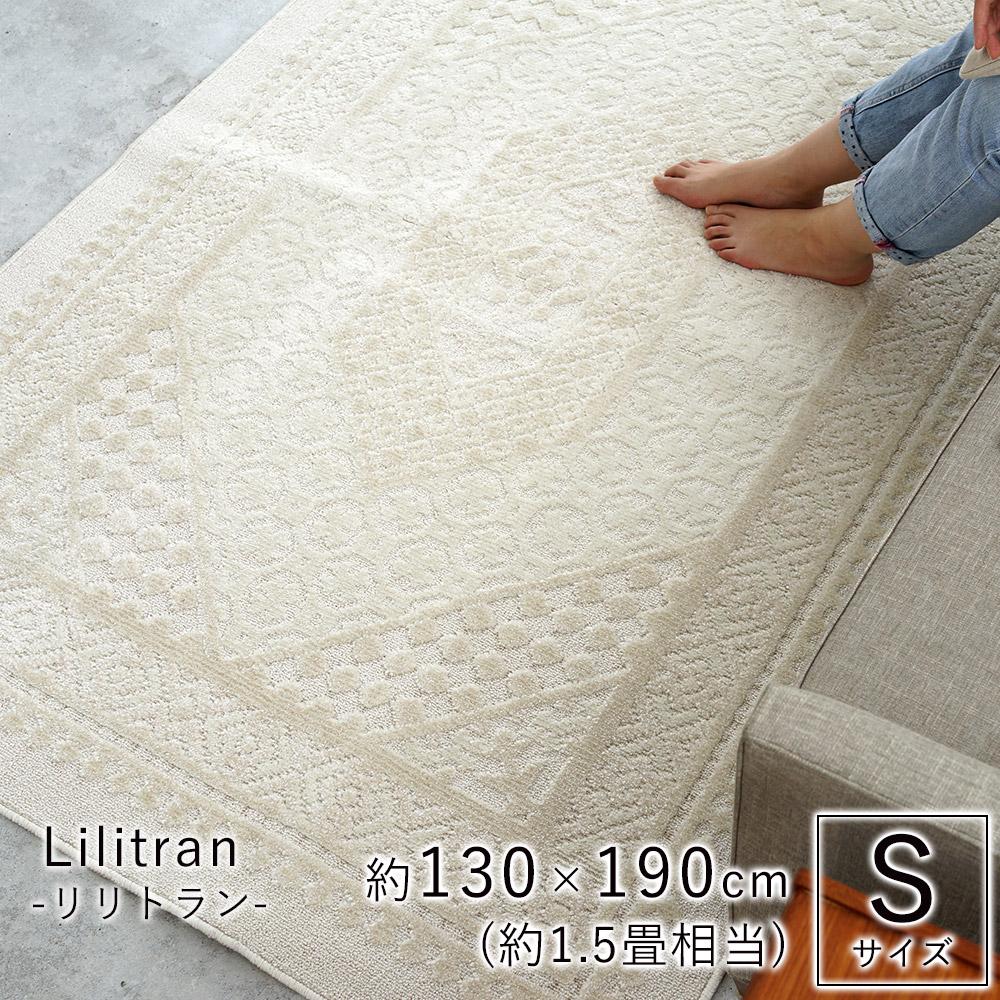 絨毯の代表的デザインのメダリオン柄ラグ リリトラン Sサイズ/約130×190cm(約1.5畳相当)/ネオルーツシリーズ