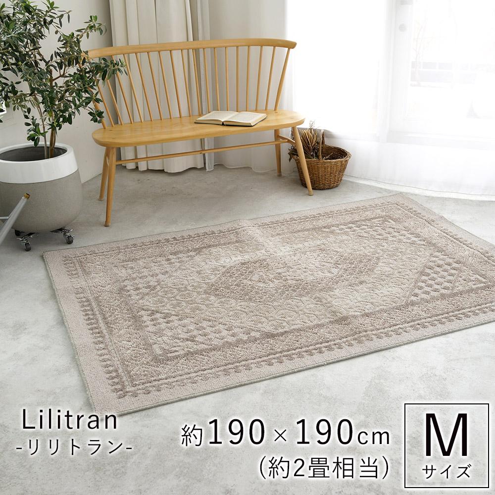 絨毯の代表的デザインのメダリオン柄ラグ リリトラン Mサイズ/約190×190cm(約2畳相当)/ネオルーツシリーズ